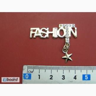 Фурнитура для одежды купить в интернет магазине