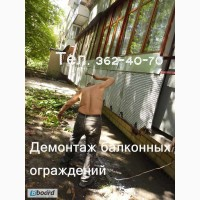 Демонтаж ограждений ( парапетов ) на балконе ( лоджии ). Киев