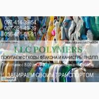 Покупаем дробленный пластмасс: ПС, ПП, ПНД, агломерат стрейч, пробку, флакон