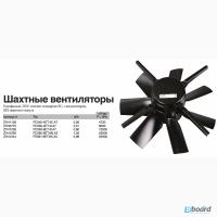 Вентилятор шахтный FC063-6ET.4I.A7, сельского хозяйства, фермеров и птицеводства