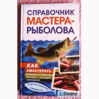 Справочник мастера-рыболова. К. Сторожев