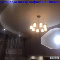 Монтаж люстры Одесса.Установка Люстр в Одессе. вызвать электрика подключить люстру одесса
