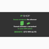 GSM шлюз и Сервер телефонии вместе с настройкой IP-телефония для бизнеса без абонплат