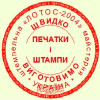 Печати и штампы с доставкой по Украине