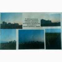 Массив 16га на поселке Котовского