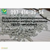 Продаю вторичный полиэтилен низкого давления для пакетиков в виде гранулы