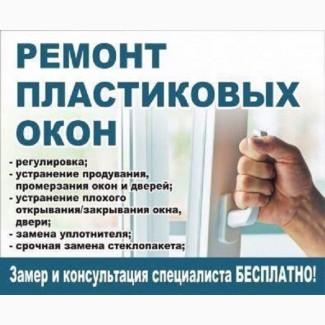 Отремонтировать пластиковые окна Одесса