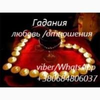 Гадания Таро!!! Дистанционно!!!Вся Украина!!!любовь, отношения, бизнес, карьера