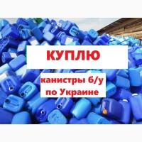 Закупка Вывоз канистр по всей Украине