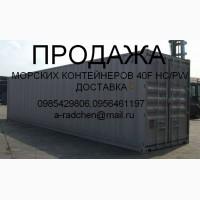 Продам морской контейнер 40ф НС
