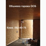 Обшивка гаража ОСБ панелями. Утепление. Киев