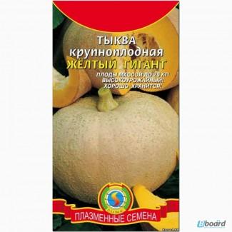 Семена тыквы «Желтый гигант» - 1 грамм