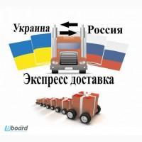Доставка посылок Киев - Москва / Украина - Россия