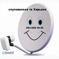 Спутниковая антенна Харьков