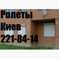 Замена замков в ролетах Киев, ролетные замки, ремонт ролет