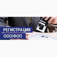 Регистрация ООО, регистрация ФОП, юридические услуги в Одессе