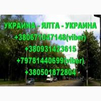 Регулярные пассажирские перевозки Ялта - Украина - Ялта