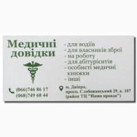 Оформление медсправок в Днепропетровске