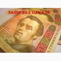 Потребительский кредит г. Одесса