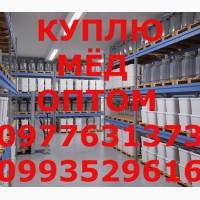 Оптовая закупка мёда в ЧЕРКАССКОЙ и соседних обл