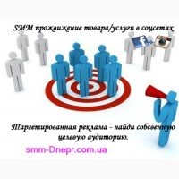 SMM продвижение бизнеса. Таргетированная реклама в социальных сетях Instagram и Facebook