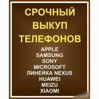 Куплю Смартфоны iPhone/ Samsung/ XiaomI/ Meizu/ ASUS/ZTE/ LG/ HTС и др в Харькове
