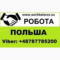 Терміново | Робота в Польщі |Безкоштовні вакансії від 25000 грн