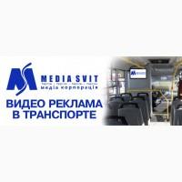 Видео реклама в транспорте