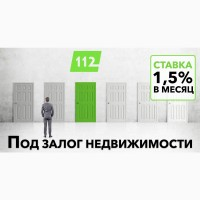 Кредит под залог недвижимости срочно Днепр