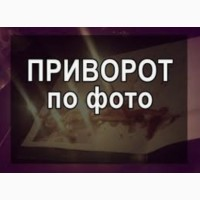 Гадания Киев, гаданае по фото, гадалка Киев