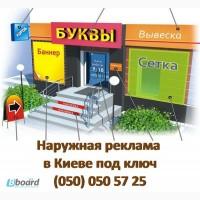 Наружная реклама в Киеве - штендеры, вывески под ключ