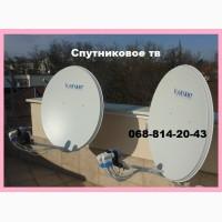 Настройка спутниковых антенн установка цена Николаев