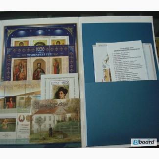 Набор марок Беларуси Национальный художественный музей