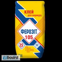 Ферозіт 105 клей для МАРМУРУ 25 кг