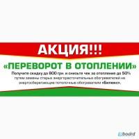 МЕГА-АКЦИЯ на обогреватели Билюкс