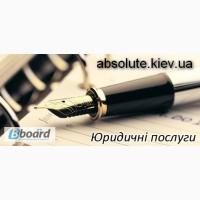 Реєстрація громадських об'єднань та інших неприбуткових організацій