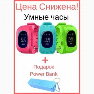 Детские умные часы с телефоном и gps трекером Smart baby watch q 50 + Подарок