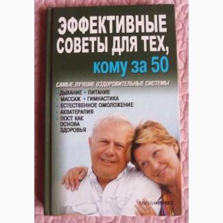 Эффективные советы для тех, кому за 50. Самые лучшие оздоровительные системы. В. Рижская