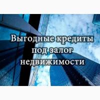 Займ от частного инвестора под залог недвижимости, кредит под залог Харьков