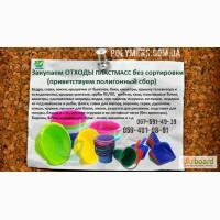Закупаем полигонные отходы пластмасс навалом, ПС, ПП, ПНД, ПВД