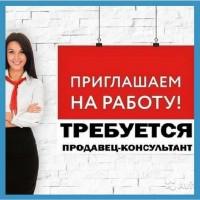 Требуется продавец Посёлок Котовского, Лузановка