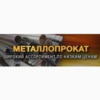 Металлопрокат, арматура, уголок, труба, балка, швеллер, лист
