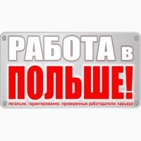 РАБОТА для украинцев в Польше. Вакансия Монтажник Высокий доход. Отличные условия