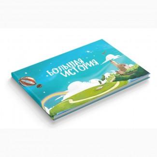 Іменна книга для дитини