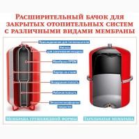 Расширительный Бачок для Отопления Установка/Замена Бачка