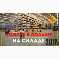 Работа в Польше под Варшавой на складе