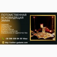Допомога ясновидиці Львів