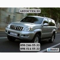 Лобове скло Тойота Ленд Крузер Прадо Toyota Land Cruiser Prado Автоскло