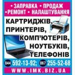 Ремонт и прошивка телефонов, планшетов, ноутбуков, ПК, принтеров, МФУ