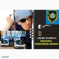 Пультовая сигнализация, охрана для дома Мерефа